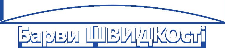 Барви ШВИДКОстi